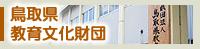 鳥取県教育文化財団
