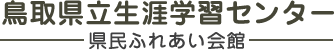 鳥取県立生涯学習センター 県民ふれあい会館
